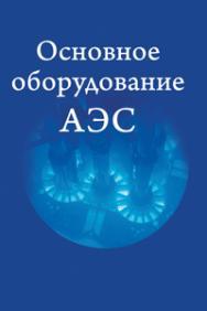 Основное оборудование АЭС ISBN 978-985-06-2520-5