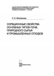 Сорбционные свойства основных типов почв, природного сырья и промышленных отходов ISBN 978985-08-0927-8