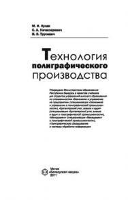 Технология полиграфического производства ISBN 978-985-08-1318-3