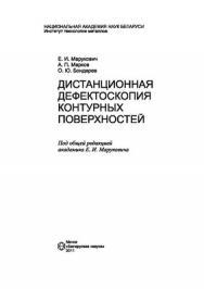 Дистанционная дефектоскопия контурных поверхностей ISBN 978-985-08-1343-5