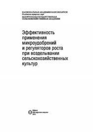 Эффективность применения микроудобрений и регуляторов роста при возделывании сельскохозяйственных культур ISBN 978-985-08-1353-4