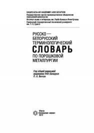 Русско-белорусский терминологический словарь по порошковой металлургии ISBN 978-985-08-1409-8