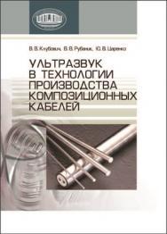 Ультразвук в технологии производства композиционных кабелей ISBN 978-985-08-1449-4
