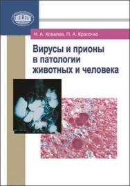 Вирусы и прионы в патологии животных и человека ISBN 978-985-08-1451-7