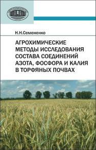 Агрохимические методы исследования состава соединений азота, фосфора и калия в торфяных почвах ISBN 978-985-08-1527-9