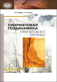 Синрифтовая геодинамика Припятского прогиба ISBN 978-985-08-1533-0