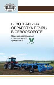 Безотвальная обработка почвы в севообороте: научные исследования и практическое применение ISBN 978-985-08-1579-8