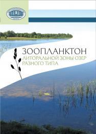 Зоопланктон литоральной зоны озер разного типа ISBN 978-985-08-1608-5