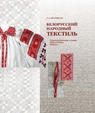 Белорусский народный текстиль: художественные основы, взаимосвязи, новации ISBN 978-985-08-1638-2