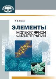 Элементы молекулярной физиотерапии ISBN 978-985-08-1668-9