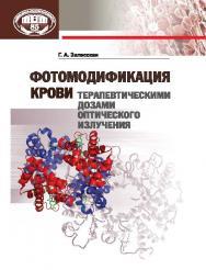 Фотомодификация крови терапевтическими дозами оптического излучения ISBN 978-98508-1672-6