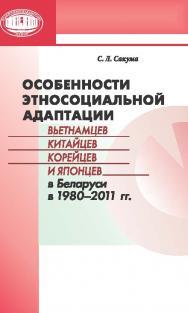 Особенности этносоциальной адаптации вьетнамцев, китайцев, корейцев и японцев в Беларуси в 1980— 2011 гг ISBN 978-985-08-1689-4