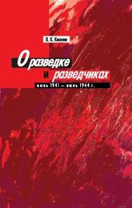 О разведке и разведчиках: июнь 1941 – июль 1944 г. ISBN 978-985-08-1704-4
