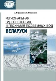 Региональная гидрогеология и геохимия подземных вод Беларуси ISBN 978-985-08-1756-3.