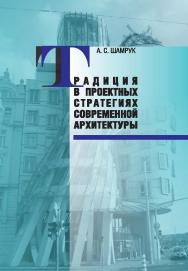 Традиция в проектных стратегиях современной архитертуры ISBN 978-985-08-1769-3