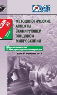 Методологические аспекты сканирующей зондовой микроскопии : сб. докл. XI Междунар. конф., Минск, 21-24 окт. 2014 г. ISBN 978-985-08-1775-4