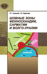 Шовные зоны Фенноскандии, Сарматии и Волго-Уралии ISBN 978-985-08-1781-5