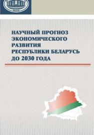 Научный прогноз экономического развития Республики Беларусь до 2030 года ISBN 978-985-08-1805-8