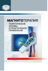 Магнитотерапия: теоретические основы и практическое применение ISBN 978-985-08-1853-9