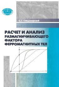 Расчет и анализ размагничивающего фактора ферромагнитных тел ISBN 978-985-08-1862-1