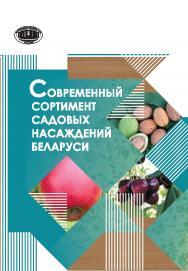 Современный сортимент садовых насаждений Беларуси ISBN 978-985-08-1879-9