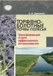 Торфяно-болотные почвы Полесья : трансформация и пути эффективного использования ISBN 978-985-08-1896-6