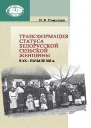 Трансформация статуса белорусской сельской женщины в ХХ - начале ХХI в ISBN 978-985-08-1901-7