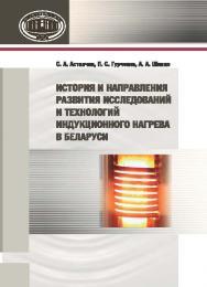 История и направления развития исследований и технологий индукционного нагрева в Беларуси ISBN 978-985-08-1913-0