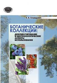 Ботанические коллекции: документирование и биотехнологические аспекты использования ISBN 978-985-08-1915-4