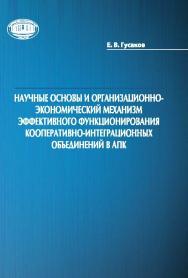 Научные основы и организационно-экономический механизм эффективного функционирования кооперативно-интеграционных объединений в АПК ISBN 978-985-08-1922-2