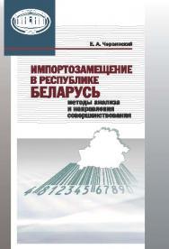 Импортозамещение в Республике Беларусь: методы анализа и направления совершенствования ISBN 978-985-08-1924-6