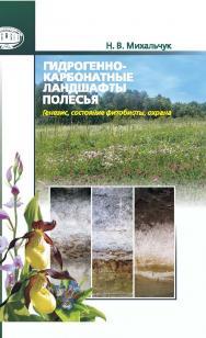 Гидрогенно-карбонатные ландшафты Полесья: генезис, состояние фитобиоты, охрана ISBN 978-985-08-1939-0