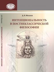 Интенциональность в постнеклассической философии ISBN 978-985-08-2228-4