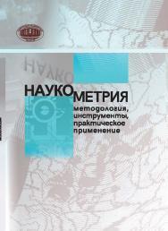Наукометрия: методология, инструменты, практическое применение ISBN 978-985-08-2240-6