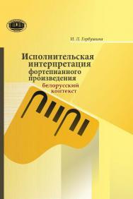 Исполнительская интерпретация фортепианного произведения: белорусский контекст ISBN 978-985-08-2254-3