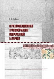 Стратификационная трансформация современной Беларуси ISBN 978-985-08-2256-7