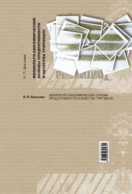 Физиолого-биохимические основы продуктивности и качества тритикале ISBN 978-985-08-2261-1