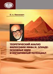 Теоретический анализ философии мифа М. Элиаде: основные идеи и когнитивный потенциал ISBN 978-985-08-2273-4