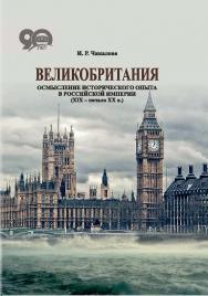 Великобритания : осмысление исторического опыта в Российской империи (XIX - начало XX в.) ISBN 978-985-08-2277-2