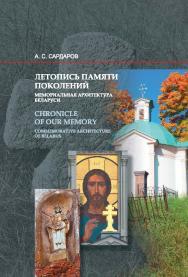 Летопись памяти поколений : мемориальная архитектура Беларуси ISBN 978-985-08-2300-7