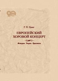 Европейский хоровой концерт. История. Теория. Практика ISBN 978-985-08-2305-2