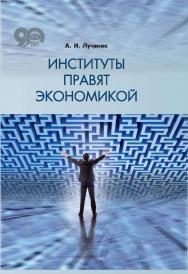 Институты правят экономикой ISBN 978-985-08-2314-4