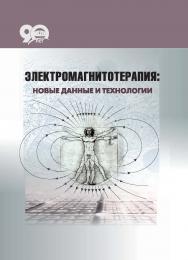 Электромагнитотерапия: новые данные и технологии ISBN 978-985-08-2316-8