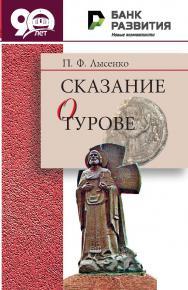 Сказание о Турове ISBN 978-985-08-2361-8
