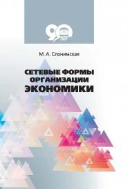 Сетевые формы организации экономики ISBN 978-985-08-2386-1