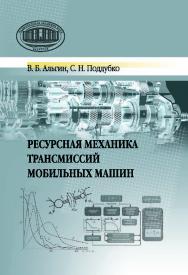 Ресурсная механика трансмиссий мобильных машин ISBN 978-985-08-2395-3