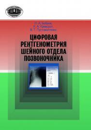 Цифровая рентгенометрия шейного отдела позвоночника ISBN 978-985-08-2427-1
