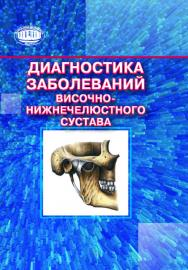 Диагностика заболеваний височно-нижнечелюстного сустава ISBN 978-985-08-2430-1