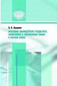 Креативное взаимодействие предметного, нормативного и рефлексивного знания в научном поиске ISBN 978-985-08-2446-2