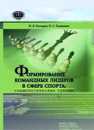 Формирование командных лидеров в сфере спорта: социологические тренды ISBN 978-985-08-2454-7